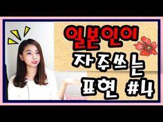 [#4 일본인이 진짜 자주쓰는 표현] : 초급이 고급되는 마법의 표현들! ***쟈링센세(Must-know japanese phrases) - YouTube