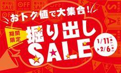 期間限定!掘り出しSALE! | アーバンドック ららぽーと豊洲 Banners Web, Display Banners, Web Banner Design, Logos Retro, Type Posters, Sale Banner, Sale Promotion, Adobe Illustrator, Typography Logo