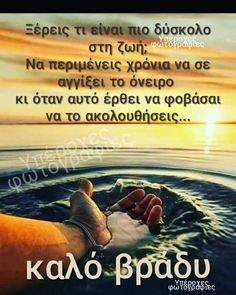 Good Night, Good Morning, Greek Quotes, Peta, Beautiful, Angel, Nighty Night, Buen Dia, Bonjour