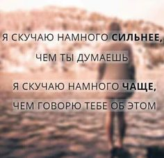 Russian Love, Love My Husband, Love You, My Love, Smart People, Self Development, In My Feelings, Psychology, Love Quotes