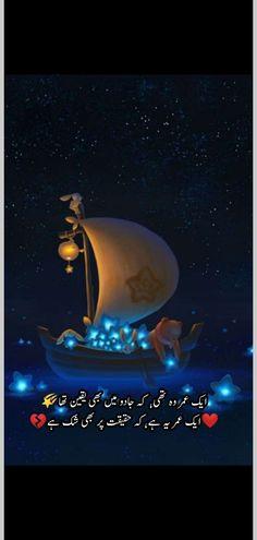 True Feelings Quotes, Urdu Poetry, Movies, Movie Posters, Art, Art Background, Films, Film Poster, Kunst