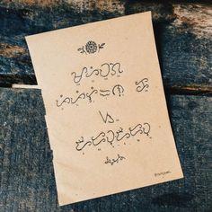 Learning Baybayin: A Writing System from the Philippines Filipino Words, Filipino Art, Filipino Culture, English Sentences, English Words, Verb Words, Roman Alphabet, Baybayin, Tagalog Quotes