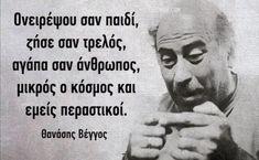 Greek Memes, Greek Quotes, Sage, Words, Salvia, Horse