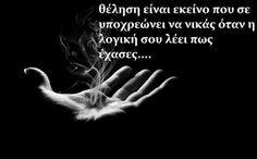 Αν δεν πιστέψεις στο θαύμα μην περιμένεις να συμβεί Funny Greek Quotes, Life Motivation, Ancient Greece, Carpe Diem, True Words, Picture Quotes, Philosophy, Holding Hands, Life Is Good