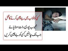 Taweez For Controlling Someone Mind in Night, Bechaini Paida Karne Ka Amal - YouTube