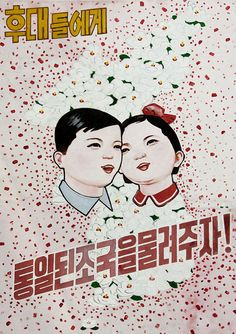 Poster from North Korea. Ww2 Posters, Cool Posters, Cover Design, Life In North Korea, Se Lever, Vietnam, Propaganda Art, Korean Art, Poster Pictures