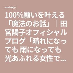100%願いを叶える「魔法のお話」 田宮陽子オフィシャルブログ「晴れになっても 雨になっても 光あふれる女性でいよう!」Powered by Ameba