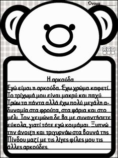 Greek Language, Reading Comprehension, Speech Therapy, Special Education, Crafts For Kids, Classroom, Teaching, Activities, Writing
