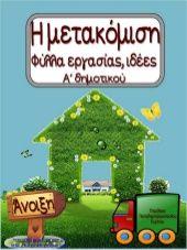 Greek Language, Grade 1, Grammar, Behavior, Presentation, Education, Words, School, Classroom Ideas