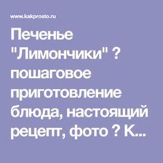 """Печенье """"Лимончики"""" 🚩 пошаговое приготовление блюда, настоящий рецепт, фото 🚩 Кулинарные рецепты 🚩 KakProsto.ru: как просто сделать всё"""