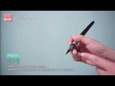 [캘리애 빠지다] 4. 선긋기 연습 - YouTube Typography, Lettering, Calligraphy, Songs, Youtube, Letterpress, Letterpress Printing, Drawing Letters, Calligraphy Art
