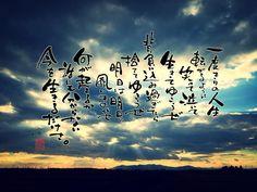 【スマホで見れる作品展vo.3】26人の心を支えてくれた26個の言葉展 | 詩太のポケット詩集 Tanabata, Inspirational Quotes, My Love, Movie Posters, Random, Art, Life Coach Quotes, Inspiring Quotes, Film Poster