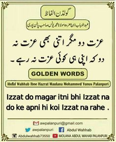 Golden Words: Izzat do magar Best Islamic Quotes, Islamic Inspirational Quotes, Motivational Quotes, Boss Quotes, Strong Quotes, Attitude Quotes, Hadith Quotes, Quran Quotes, Qoutes