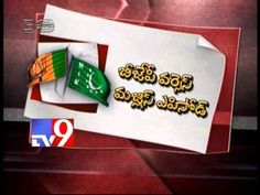 TS political weather heats up over GHMC and Medak MP polls - 30 Minutes