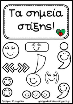 Greek Language, Special Education, Classroom Ideas, Teaching, School, Greek, Classroom Setup, Education, Onderwijs