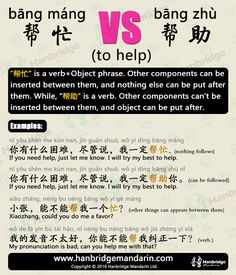 """Learn Chinese grammar How to use """"帮忙"""" and """"帮助""""? The two phrases have the same meaning is to help."""