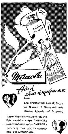 MIRACLE κρέμα