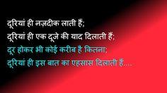 Shayari Hi Shayari: dooriyan shayari in hindi with images