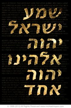 The Shema Prayer Hebrew Poster Deuteronomy 6 4 5 8 X10