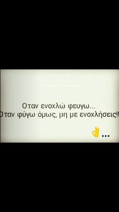 Greek Quotes, Lion, Life Quotes, Death, Cards Against Humanity, Notes, Feelings, Leo, Quotes About Life