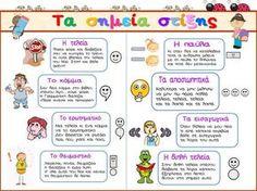 Greek Language, Speech And Language, School Lessons, School Hacks, School Ideas, Preschool Education, Teaching Kids, Elementary Teacher, Elementary Schools