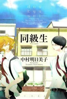 Noctis, Film 2016, Romance, Boy Meets, Baseball Cards, Memes, Anime, Music Class, Music Teachers