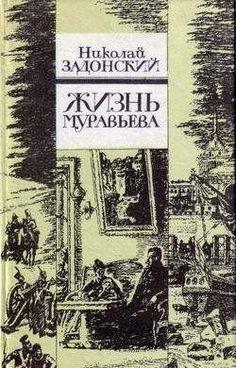 Книга повествует о создателе первого в России тайного юношеского общества, объединившего многих будущих декабристов,– Н.Н.Муравьеве, организовавшем после...