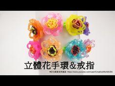 立體花手環&戒指 3 D Flowers Bracelet & Ring - 彩虹編織器中文教學 Rainbow Loom Chinese Tutorial - YouTube