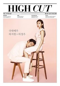 The stars of Chronicle of a Blood Merchant, Ha Ji Won and Ha Jung Woo are completely and literally attached to each other in their shots for the latest issue of High Cut.