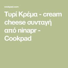 Τυρί Κρέμα - cream cheese συνταγή από ninapr - Cookpad Cheese, Cream, Creme Caramel