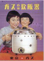 ガス自動炊飯器の広告