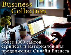 Бизнес Коллекции отзывы, инструменты для продвижение и заработок в интернете Business, Blog, Blogging, Store, Business Illustration
