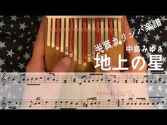 【半音カリンバ楽譜】中島みゆき「地上の星」【kalimba tabs】 - YouTube Youtube, Youtubers, Youtube Movies