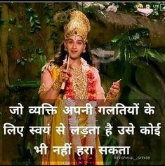 Sayings of Krishna. Krishna Quotes In Hindi, Radha Krishna Love Quotes, Motivational Quotes In Hindi, Inspirational Quotes, Good Night Hindi Quotes, Mahabharata Quotes, Krishna Avatar, Geeta Quotes, Swami Vivekananda Quotes