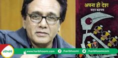आप क्रांति करना नहीं चाहते, लेकिन क्रांति होते देखना चाहते हैं http://www.haribhoomi.com/news/literature/review/apana-hi-desh-book/28155.html #bookreview #poetrycollection