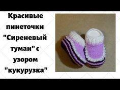 "Пинеточки ""Сиреневый туман"" Knitting Socks, Baby Knitting, Sock Shoes, Baby Shoes, Knit Baby Dress, Baby Sleepers, Knitting Videos, Crochet For Kids, Baby Kids"