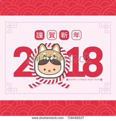 2018 chinese new year year of dog greeting card template cute boy and girl wearing a puppy costume translation happy chinese new year