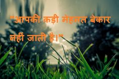 कड़ी मेहनत पर कुछ सुविचार - #HardWork #Quotes #Hindi  http://www.gyanipandit.com/hard-work-quotes-in-hindi/