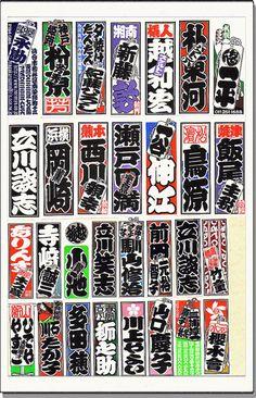 『江戸文字の文志ホームページ』~豆札シール(千社札シール) Japanese Logo, Japanese Typography, Japanese Graphic Design, Japanese Poster, Japanese Art, Lettering Design, Logo Design, Chinese Fonts Design, Cyberpunk