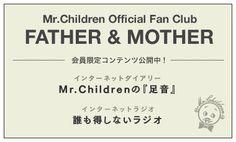 http://www.mrchildren.jp/