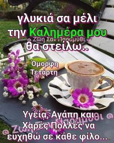 Beautiful Pink Roses, Greek Quotes, Good Morning, Coffee Drinks, Facebook, Night, Hay, Buen Dia, Bonjour