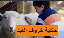 فيديوهات لك قطار الصعيد خروف العيد Children Blog Posts Blog