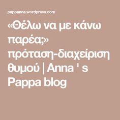 «Θέλω να με κάνω παρέα;» πρόταση-διαχείριση θυμού   Anna ' s Pappa blog