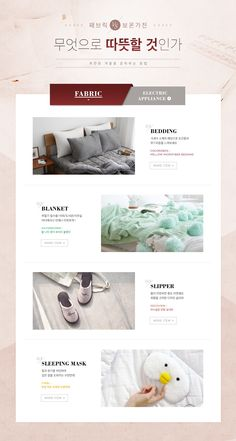 191569 Web Design, Email Design, Page Design, Web Layout, Layout Design, Lookbook Layout, Korean Design, Event Banner, Event Page