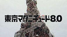 Tokyo Magnitude 8.0 title.jpg