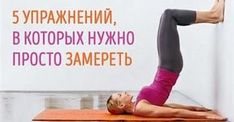 Отличная статичная тренировка для дома! Укрепляет мышцы, а также сгоняет лишние килограммы!