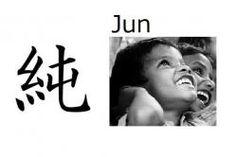 Jun (pureza, inocencia, puro) Significado: puro, pureza, inocencia Lecturas: Jun, Sumi Nombre de chico 純 en nombres compuestos: Junta, Juntaro, Junsei, Kasumi