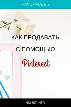 Pinterest - это бесплатный и эффективный инструмент для продавцов изделий ручной работы. Но многие продавцы даже понятия не имеют, как его использовать. Make Business, Craft Business, Business Ideas, Pop Up Card, Pinterest Instagram, Handmade Market, Pinterest For Business, Pinterest Marketing, Master Class