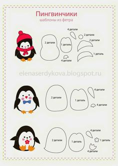New Craft Felt Christmas Templates Ideas Felt Patterns, Applique Patterns, Felt Ornaments Patterns, Felt Christmas Ornaments, Christmas Crafts, Christmas Templates, Felt Penguin, Felt Templates, Felt Decorations