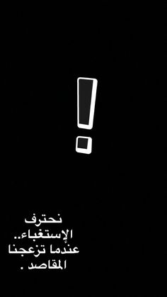 Arabic English Quotes, Funny Arabic Quotes, Sweet Words, Love Words, Photo Quotes, Picture Quotes, Jokes Quotes, Funny Quotes, Qoutes